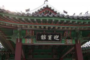 Shilla Hotel, Seoul Korea